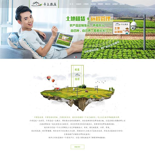 农庄科技有限公司模板