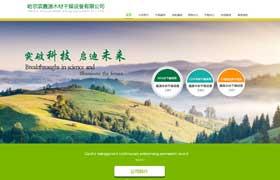 哈尔滨鑫源木材干燥设备有限