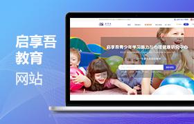 启享吾教育科技(武汉)有限