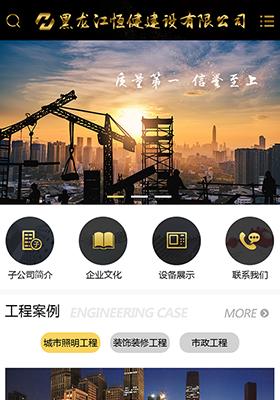 黑龙江恒健建设有限公司