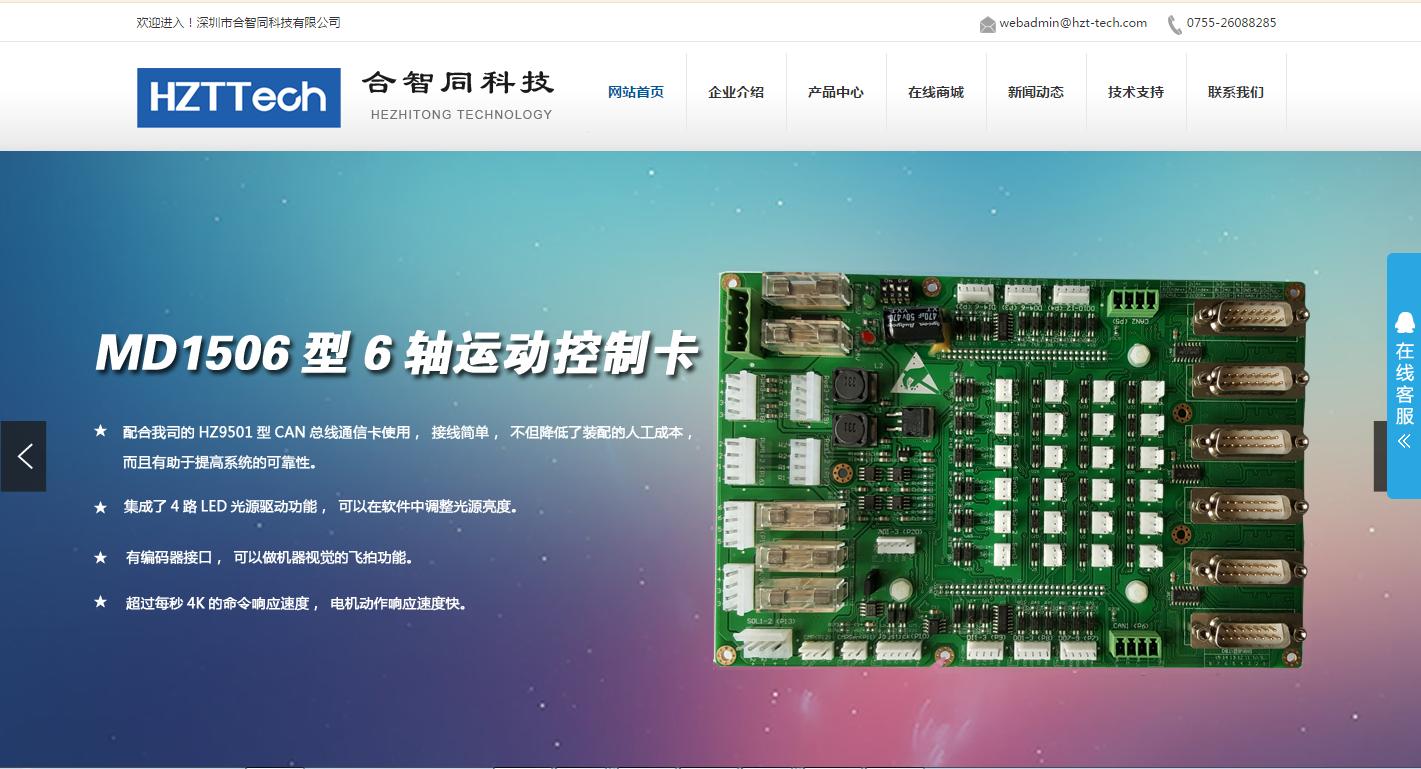 深圳市合智同科技有限公司