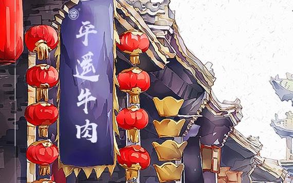 山西省平遥牛肉集团有限公司