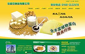 佳和豆制品有限公司