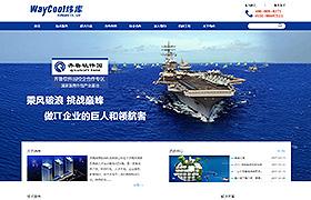 济南纬库软件科技有限公司