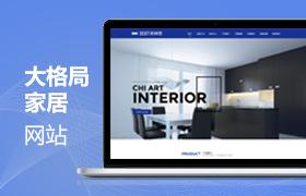 深圳大格局家居有限公司
