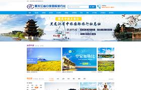 黑龙江省中旅国际旅行社