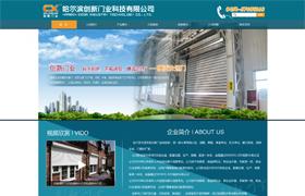 哈尔滨创新门业科技有限公司