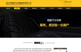 绥化市鲲鹏汽车销售有限公司