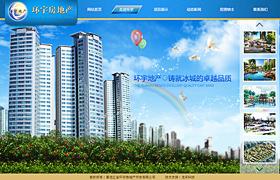 黑龙江省环宇房地产开发有限