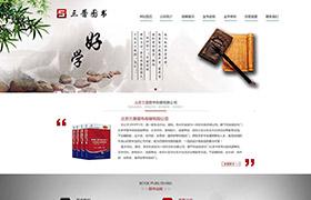 北京三普文化传媒有限公司