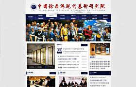 中国徐悲鸿现代艺术研究所