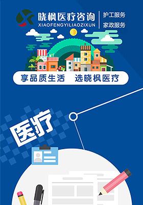 大连晓枫医疗咨询有限公司