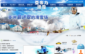 黑龙江尚志市亚布力滑雪旅游