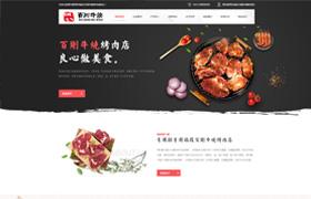 青冈县青冈镇段百刚牛烧烤肉