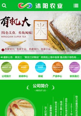 黑龙江省沐阳农业科技有限责