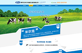 黑龙江米尔克畜牧设备有限公