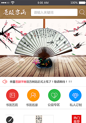 太原市小店区苍颉字画销售部