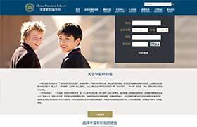 华夏斯坦福学校(郭宇骁)