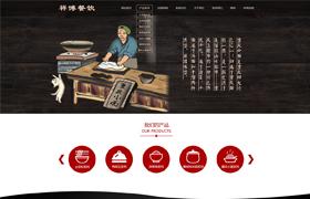 哈尔滨祥博餐饮管理有限公司