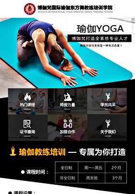吉林省博伽梵健身美体有限公