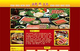 爱辉区兴都火锅店
