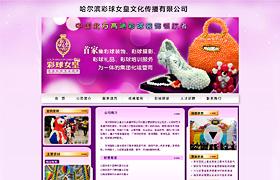 哈尔滨彩球女皇文化传播有限