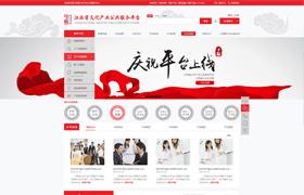 江西省文化产业公共服务平台