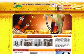 哈尔滨汉奥斯啤酒技术开发有