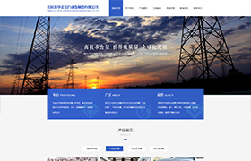哈尔滨华正电力设备制造有限