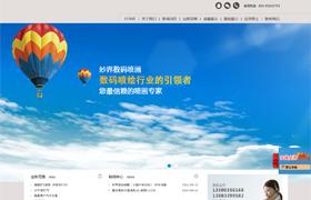 重庆妙界数码喷画有限公司