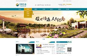 黑龙江省天泉生态陵园有限责