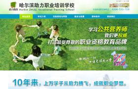 哈尔滨助力职业培训学校