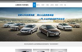 哈尔滨运通俊恩汽车销售服务