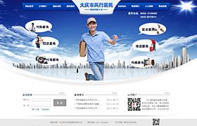 大庆市风行居民服务有限公司