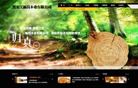 黑龙江福良木业有限公司