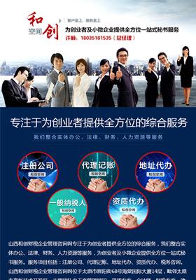 山西和创财税企业管理咨询网