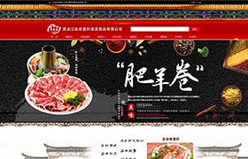 哈尔滨祥晟轩清真食品有限公