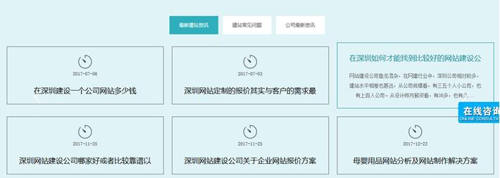 网站设计细节1