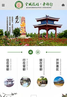曲沃旅游资讯网