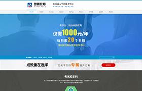 晋城市奥鹏教育信息服务有限