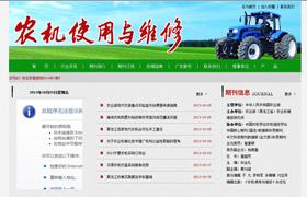 农机使用与维修杂志社