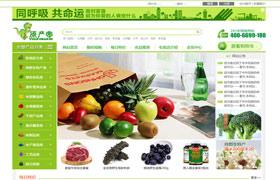 原产帝--绿色特产直销网