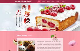 黑龙江汇泽职业培训学校