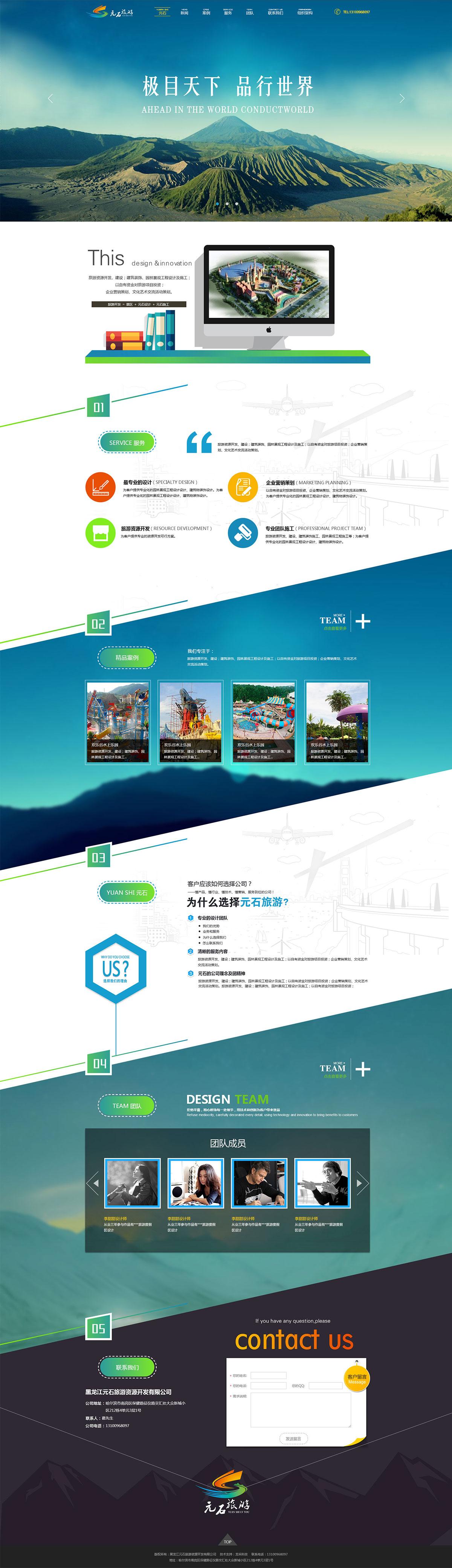 黑龙江元石旅游资源开发有限
