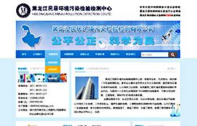 黑龙江居民环境污染检验检测