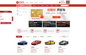 福建易买车汽车服务有限公司