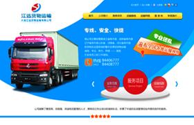 大连江远货物运输有限公司