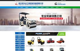 哈尔滨兴达工程机械设备有限