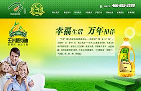 黑龙江兴贸食品有限公司