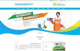 哈尔滨温馨保洁服务有限公司